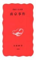 <<政治・経済・社会>> 南京事件 / 笠原十九司