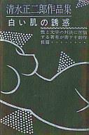 <<日本文学>> 白い肌の誘惑-清水正二郎セクシー文学選集- / 清水正二郎
