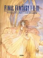<<アニメ&ゲーム>> 楽しいバイエル併用 ファイナルファンタジーI・II・III全曲集