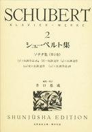 <<邦楽>> SCHUBERT シューベルト集 2 ソナタ集 第2巻