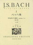 <<洋楽>> J.S.BACH バッハ集 1 平均律ピアノ曲集 第1巻