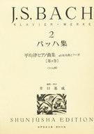 <<洋楽>> J.S.BACH バッハ集 2 平均律ピアノ曲集 第2巻