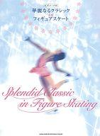 <<その他>> ピアノソロ 華麗なるクラシック in フィギュアスケート
