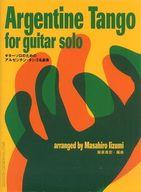 <<邦楽>> ギターソロのための アルゼンチン・タンゴ名曲集