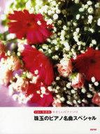 <<邦楽>> CD付)やさしいピアノ・ソロ 珠玉のピアノ名曲スペシャル CD+楽譜集