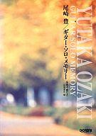 <<邦楽>> 尾崎豊/ギター・ソロ・メモリー