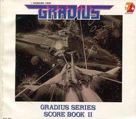 <<アニメ&ゲーム>> グラディウス・シリーズ楽譜集2