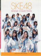 <<邦楽>> ピアノソロ SKE48 SINGLE COLLECTION