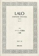 <<邦楽>> OGTー34 ラロ スペイン交響曲 ニ短調 Op.21