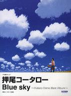 <<邦楽>> TAB譜付スコア 押尾コータロー/Blue sky