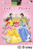 <<アニメ&ゲーム>> STAGEA・EL ディズニー 7~6級 Vol.6 ディズニー・プリンセス(改訂版)
