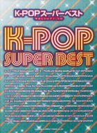 <<洋楽>> やさしいピアノ・ソロ K-POPスーパーベスト