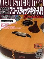 <<その他>> 付録付)DVD&CD付 これからはじめる!!アコースティックギター入門 Evolution 初心者~中級者向け これだけは知っておきたいすべてが見て弾ける