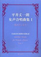 <<邦楽>> 平井丈一朗 女声合唱曲集(1) 花のアレルヤ