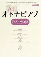 <<アニメ&ゲーム>> ピアノソロ もっとやさしいオトナピアノ ディズニー名曲集 ~「星に願いを」「ララルー」ほか~