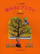 <<邦楽>> バイエル併用曲集 夢みるピアニスト(1)