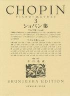 <<洋楽>> ショパン集 3 (3) (世界音楽全集ピアノ篇)