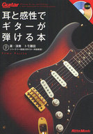 <<その他>> CD付)ギター・マガジン 耳と感性でギターが弾ける本