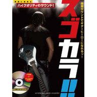 <<邦楽>> CD付)ギターカラオケ スゴカラ !! 1 「スターウォーズ」ほか