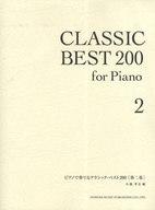 <<洋楽>> ピアノで奏でるクラシックベスト200 第2巻