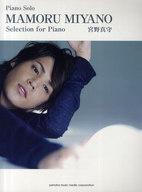 <<アニメ&ゲーム>> ピアノソロ 宮野真守 Selection for Piano