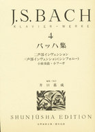 <<洋楽>> J.S.BACH バッハ集 4
