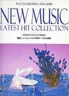 <<邦楽>> 最新ニューミュージック/男性編 初版