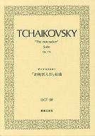 <<邦楽>> TCHAIKOVSKY チャイコフスキー 「胡桃割人形」