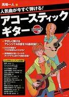 <<邦楽>> DVD付)人気曲が今すぐ弾ける! アコースティックギター