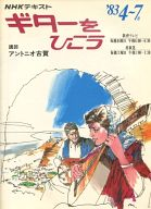 <<邦楽>> NHK ギターをひこう'83年4月~7月