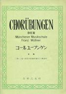 <<その他>> コールユーブンゲン 全曲 二部・三部・四部合唱練習曲並びに解説付
