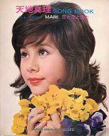 <<邦楽>> 天地真理 SONG BOOK-ALL ABOUT MARI 恋と花と空と-