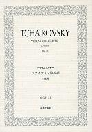 <<邦楽>> OGTー33 チャイコフスキー ヴァイオリン協奏曲 ニ長調 作品35