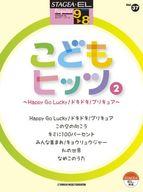 <<アニメ&ゲーム>> STAGEA・EL ポピュラー 9~8級 Vol.37 こどもヒッツ2~Happy Go Lucky! ドキドキ!プリキュア~