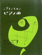 <<邦楽>> 現代日本 こどものためのピアノ曲