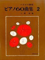 <<邦楽>> ピアノ60曲集 2