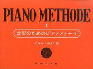 <<邦楽>> 幼児のためのピアノメトーデ 1
