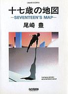 <<楽譜・スコア>> BAND SCORE 十七歳の地図/尾崎豊