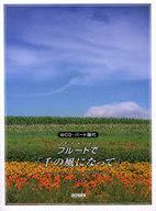 <<邦楽>> CD付)CD・パート譜付 フルートで「千の風になって」 -ヒーリングベストセレクション