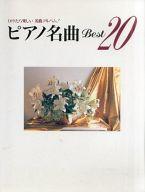<<邦楽>> ひけたら楽しい名曲アルバム! ピアノ名曲 Best20