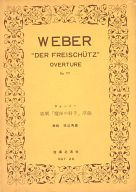 <<邦楽>> ウェーバー 歌劇「魔弾の射手」序曲