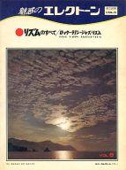 <<その他>> 魅惑のエレクトーン 5 リズムのスベテ/ロック~ラテン~ジャズ・リズム
