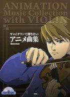 <<邦楽>> CD付)VIOLIN SOLO ピアノ伴奏付き ヴァイオリンで弾きたい アニメ曲集 CD BOOK