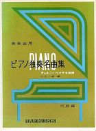 <<邦楽>> ピアノ独奏名曲集 中級編 チェルニー・ソナチネ併用