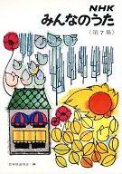 <<邦楽>> NHK みんなのうた 第7集