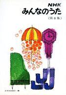<<邦楽>> NHK みんなのうた 第8集