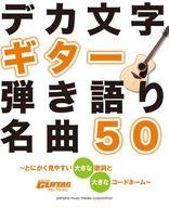 <<邦楽>> デカ文字ギター弾き語り名曲50