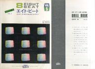 <<洋楽>> 付録付)リズムの魅力 2 エイト・ビート 新・魅惑のエレクトーンVOL.5