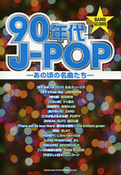 <<邦楽>> バンドスコア 90年代J-POP -あの頃の名曲たち