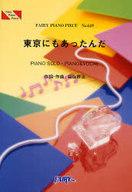 <<邦楽>> ピアノピース649 東京にもあったんだ 福山雅治